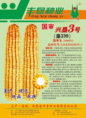 兴垦3号玉米种子,