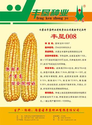 丰垦008,早熟品种,内蒙古丰垦种业